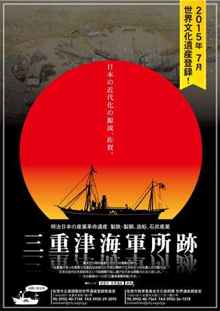 三重津海軍所