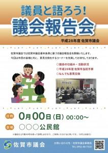 平成28年度議会報告会ポスターラフ